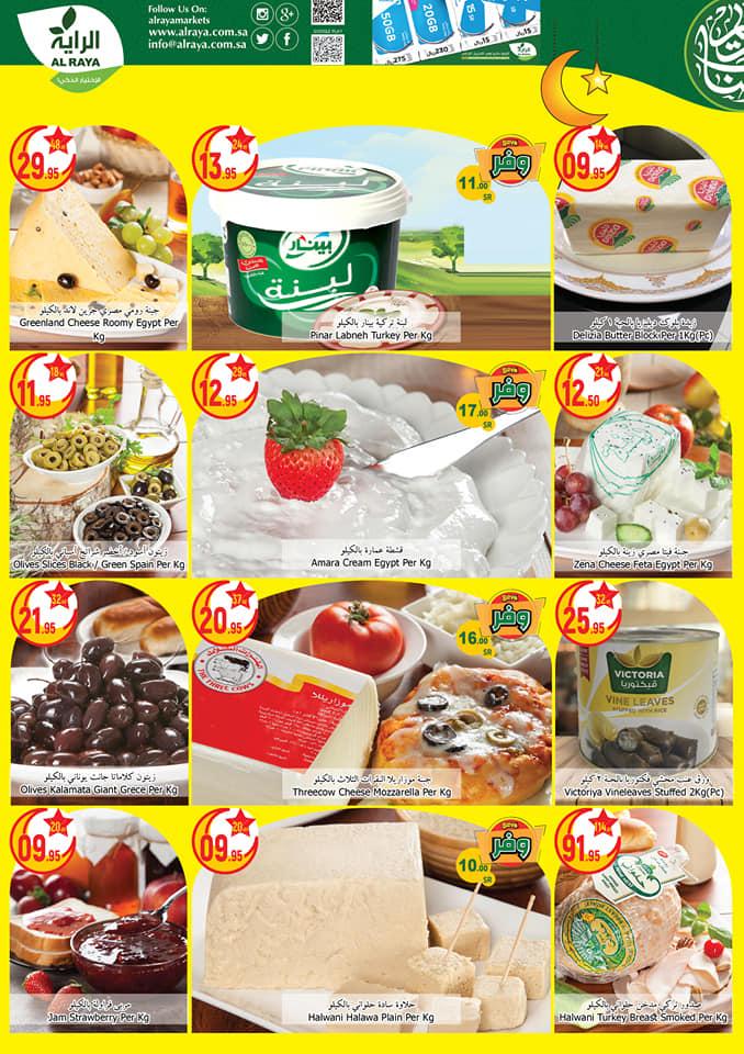 عروض اسواق الراية في رمضان منتجات الطعام