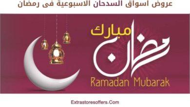 Photo of عروض اسواق السدحان الاسبوعية فى رمضان