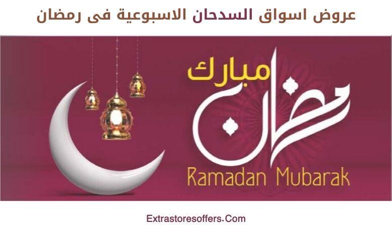 عروض اسواق السدحان الاسبوعية فى رمضان
