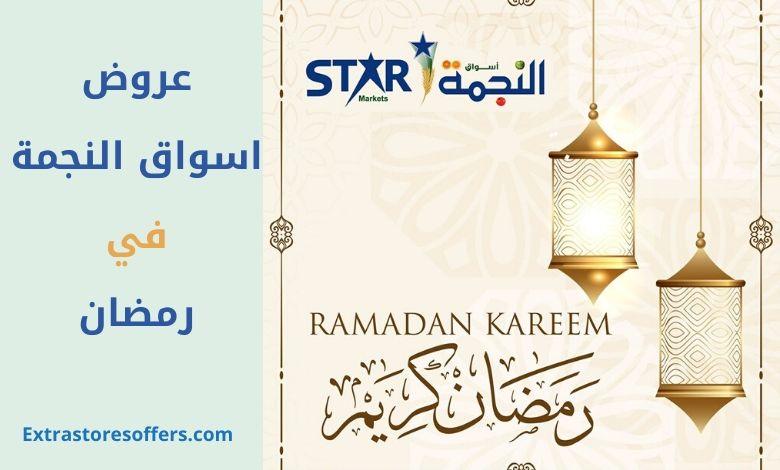 عروض Ramadan 2020 من اسواق النجمة