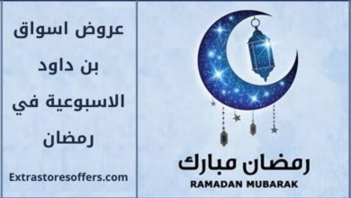 Photo of عروض اسواق بن داود الاسبوعية في رمضان