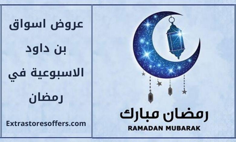 عروض اسواق بن داود الاسبوعية في رمضان