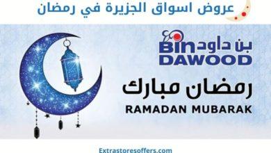 Photo of عروض اسواق بن داود في رمضان