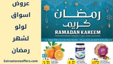 عروض اسواق لولو لشهر رمضان