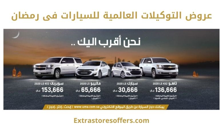 عروض التوكيلات العالمية للسيارات فى رمضان