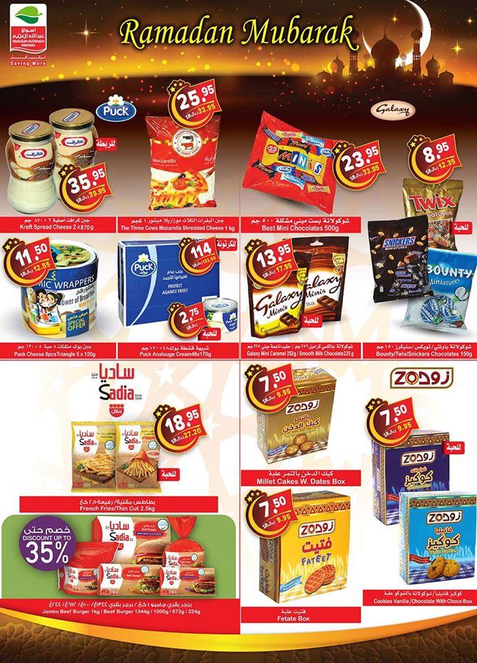 عروض العثيم رمضان 2020 منتجات الطعام