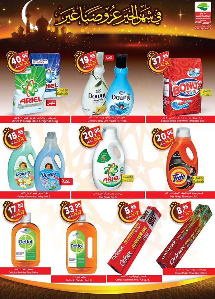 عروض Ramadan 2020 من Othaim Market علي منتجات العناية