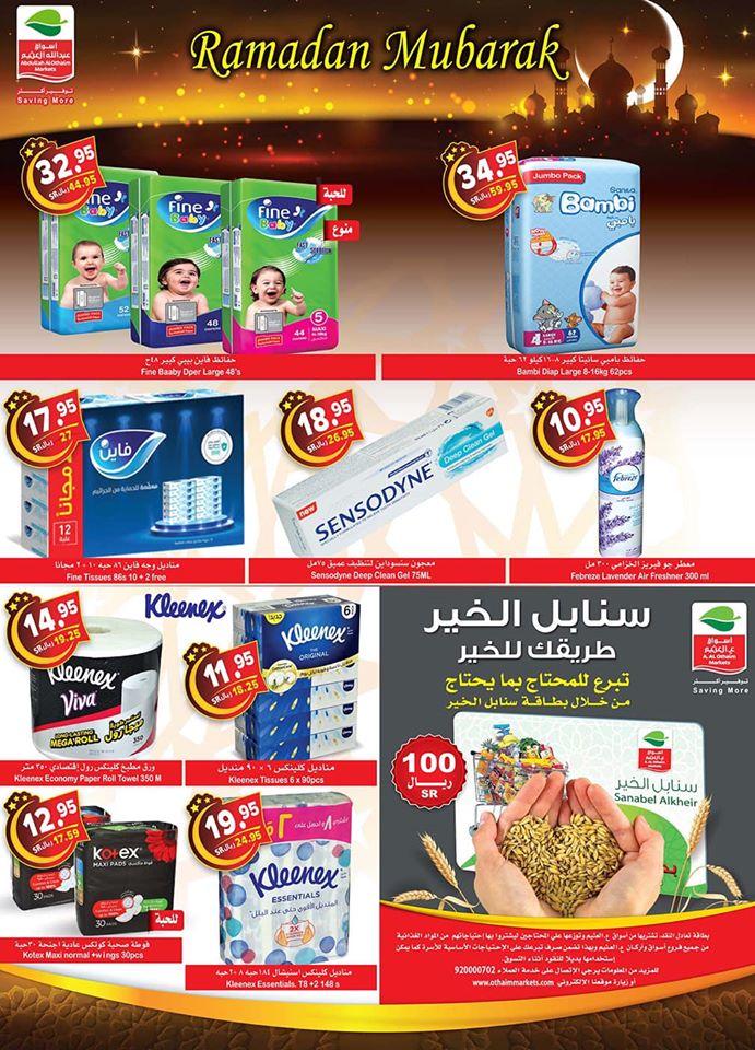 عروض العثيم رمضان 2020 منتجات العناية