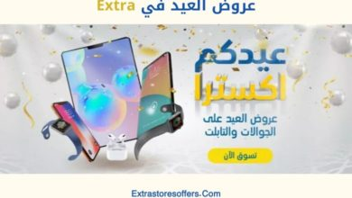 Photo of عروض العيد في extra بخصم حتي 45%