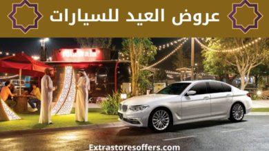 Photo of عروض العيد للسيارات تجميعة مثالية من عروض السيارات