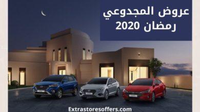 Photo of عروض المجدوعي رمضان 2020