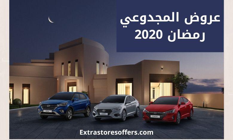عروض المجدوعي رمضان 2020