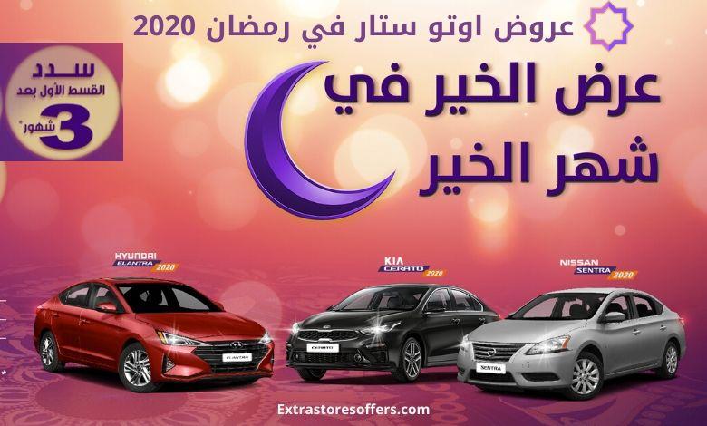 عروض اوتو ستار في رمضان 2020