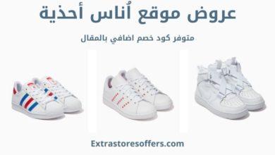 Photo of عروض اُناس أحذية بخصومات حتي 70%