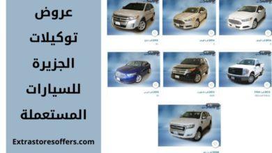 Photo of عروض توكيلات الجزيرة للسيارات المستعملة فى رمضان