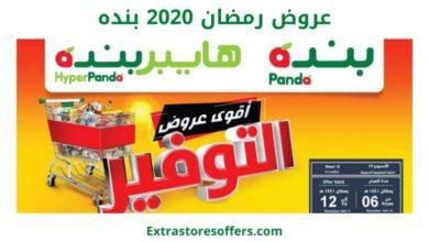 Photo of عروض رمضان ٢٠٢٠ بنده الاسبوع السادس