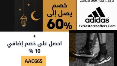 Photo of عروض رمضان 2020 اديداس بخصم حتي 60%