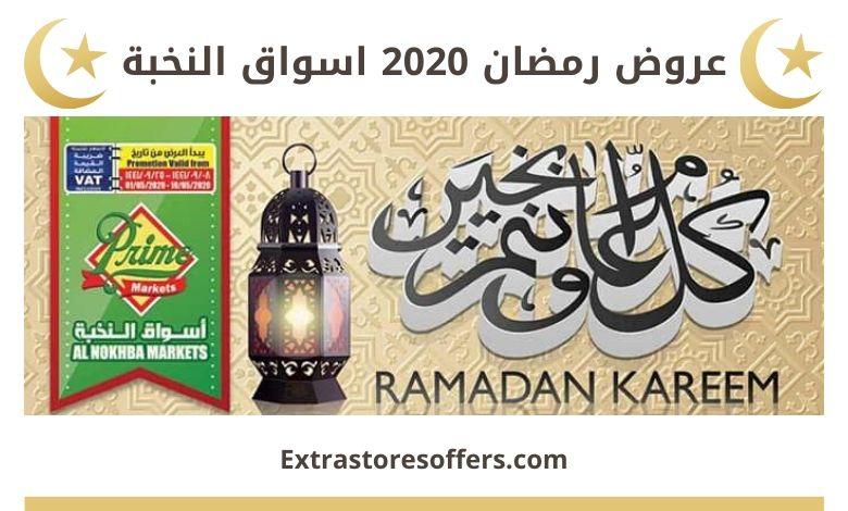 عروض رمضان 2020 اسواق النخبة