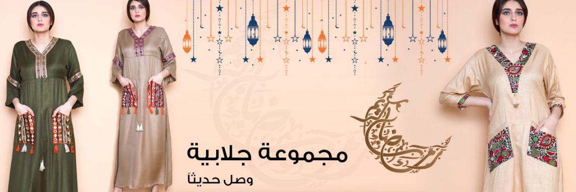 عروض رمضان 2020 توب سنتر نساء