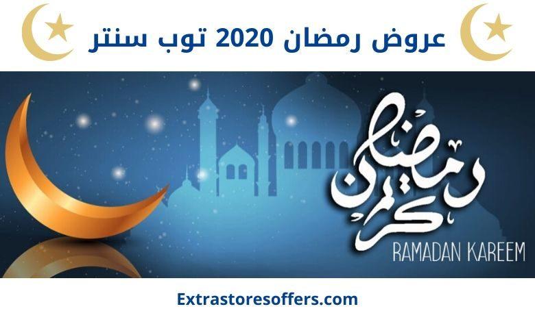 عروض رمضان 2020 توب سنتر