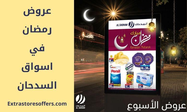 تخفيضيات السدحان في Ramadan