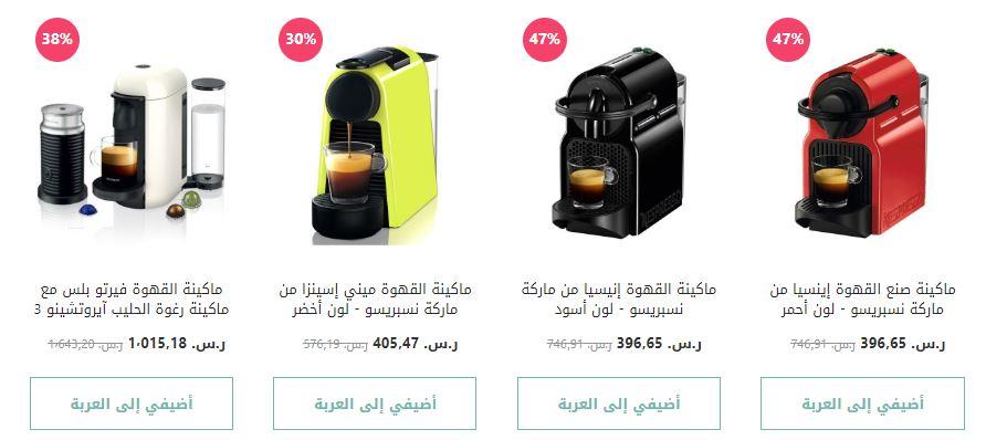 عروض سبري كوم في رمضان علي ماكينات القهوة