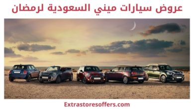 Photo of عروض سيارات ميني السعودية لرمضان