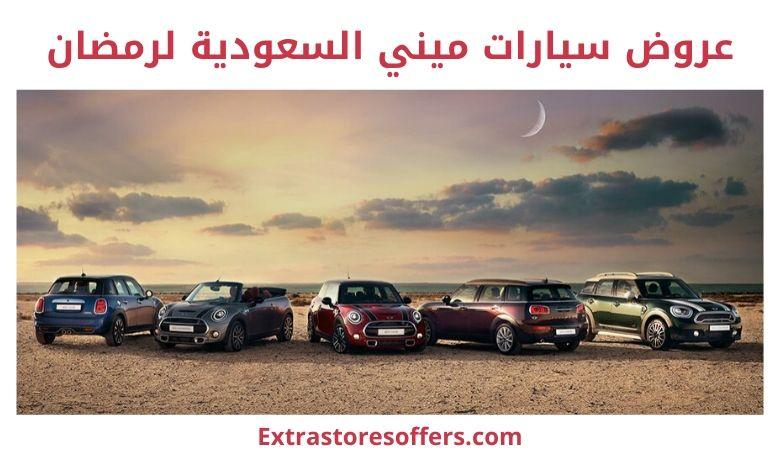 عروض سيارات ميني السعودية لرمضان