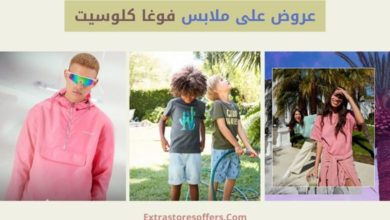 Photo of عروض على ملابس فوغا كلوسيت + كود خصم E6H
