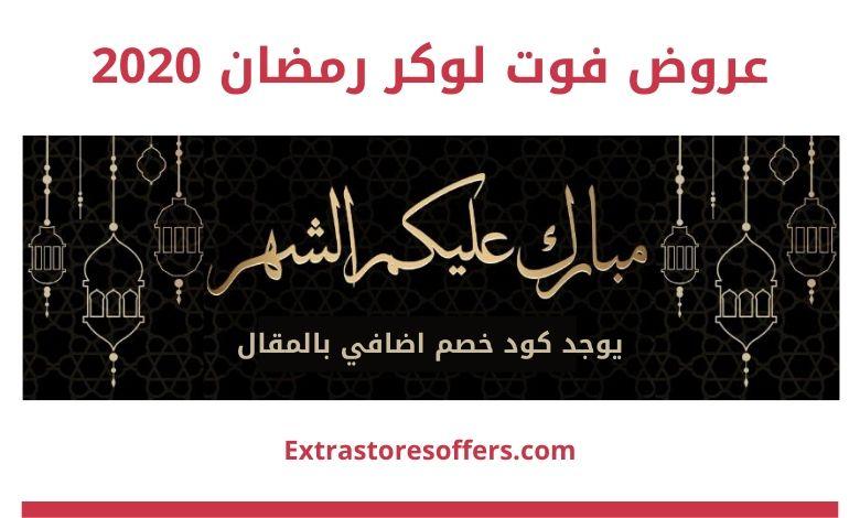 عروض فوت لوكر رمضان 2020