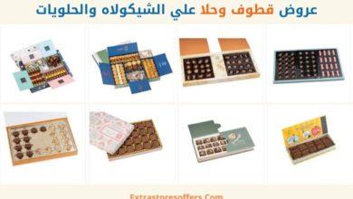 Photo of عروض قطوف وحلا علي الشيكولاه والحلويات