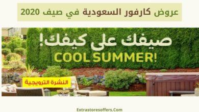 Photo of عروض كارفور السعودية الصيف