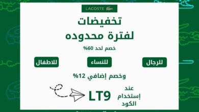 Photo of عروض لاكوست السعودية اليوم