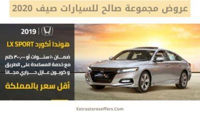 Photo of عروض مجموعة صالح للسيارات صيف 2020