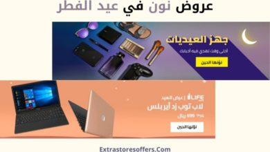 Photo of عروض نون فى العيد وكوبون خصم نون  TH49