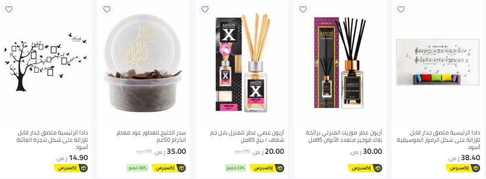 خصومات عيد الفطر من Noon علي منتجات المنزل