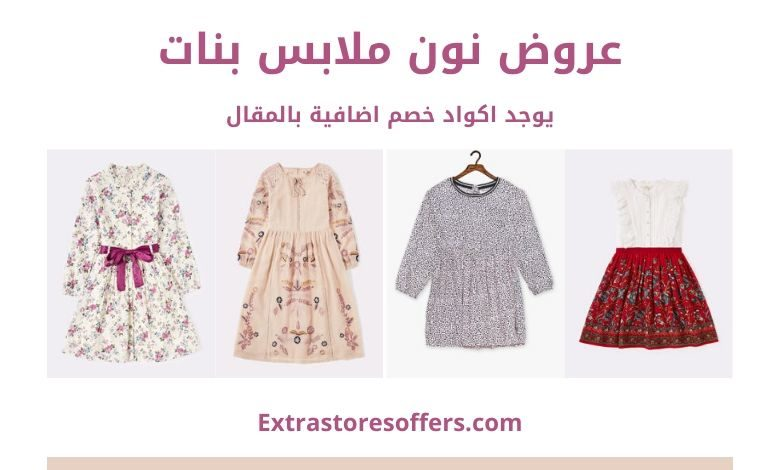 عروض نون ملابس بنات