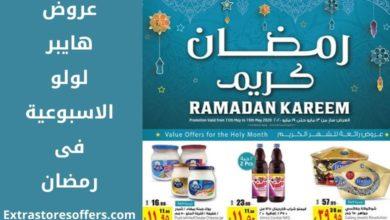 عروض هايبر لولو الاسبوعية فى رمضان