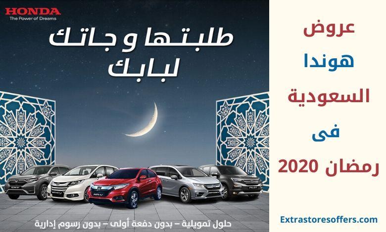 عروض هوندا السعودية فى رمضان 2020