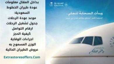 عودة الطيران على الخطوط السعودية الموعد والاجراءات