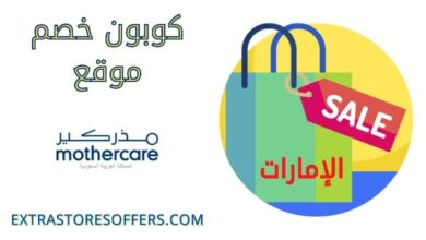 كوبون خصم مذركير الامارات | كود خصم mothercare