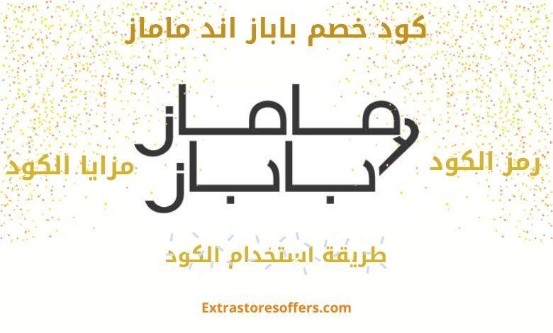 كود خصم باباز اند ماماز mamas and papas promo code
