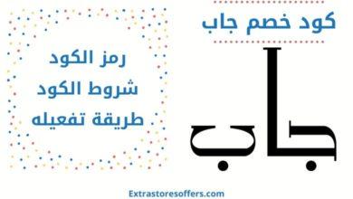 Photo of كود خصم جاب رمزه ومزاياه وطريقة استخدامه