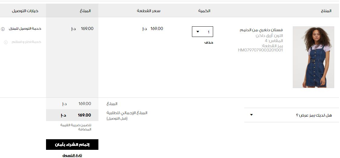 كيف استخدم كوبون خصم اتش اند ام الامارات h&m online coupon