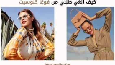 Photo of كيف الغي طلبي من فوغا كلوسيت