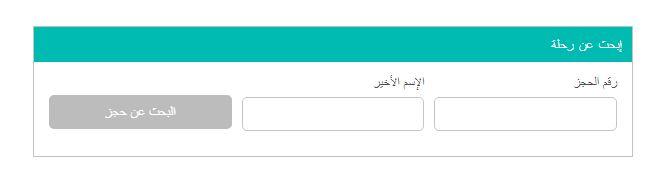 تعديل حجز طيران ناس والغاؤه فى فترة كورونا المدونة ...