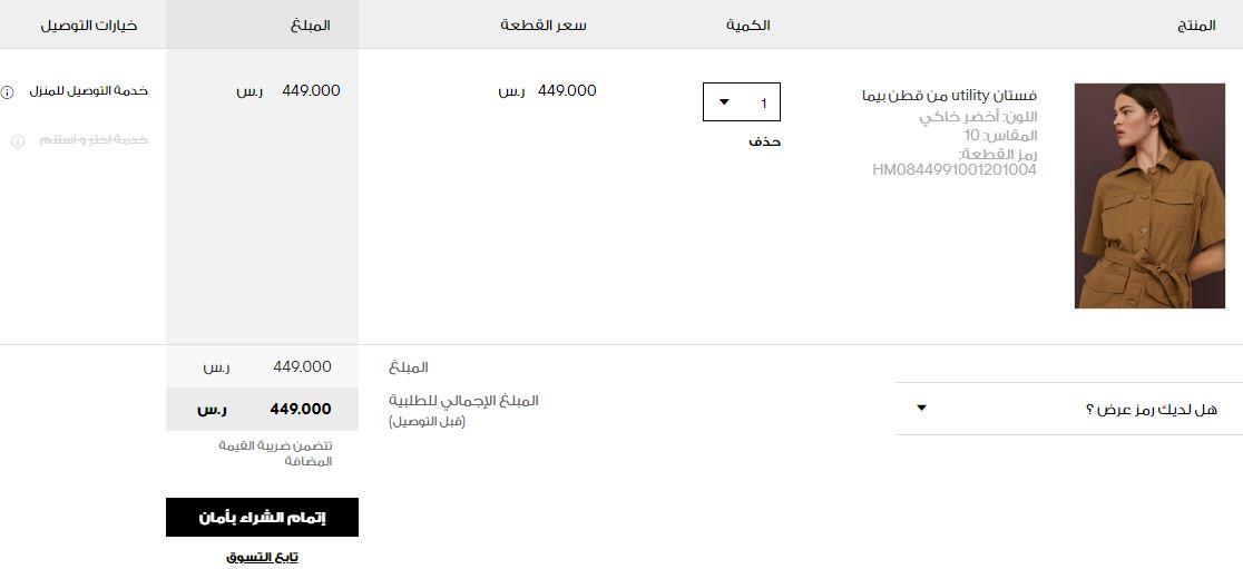 ماذا أفعل لتفعيل كوبون خصم اتش اند ام السعودية
