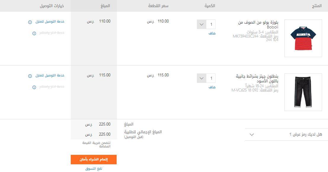 ما هي خطوات تفعيل كوبون خصم مذركير السعودية mothercare ksa discount code
