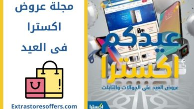 Photo of مجلة عروض اكسترا فى العيد علي الاجهزة الالكترونية