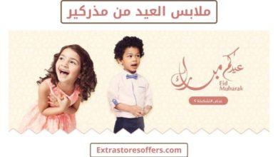 Photo of ملابس العيد من مذركير لمختلف الفئات العمرية